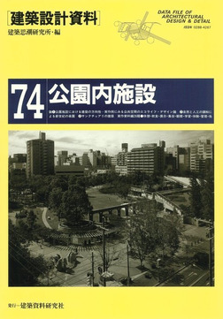 公園内施設-電子書籍
