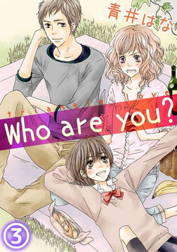 Who are you?3話-電子書籍