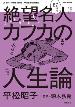 マンガで読む絶望名人カフカの人生論-電子書籍