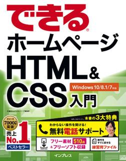 できるホームページHTML&CSS入門 Windows 10/8.1/7対応-電子書籍