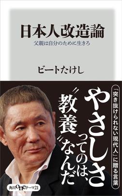 日本人改造論 父親は自分のために生きろ-電子書籍