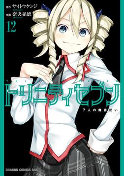 トリニティセブン 7人の魔書使い(12)-電子書籍