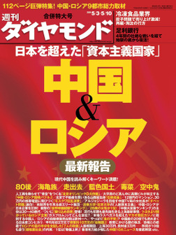 週刊ダイヤモンド 08年5月10日合併号-電子書籍