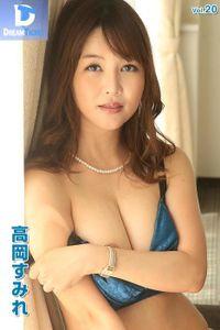 ドリームチケット Vol.20 高岡すみれ