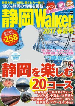 静岡Walker2017春夏号-電子書籍