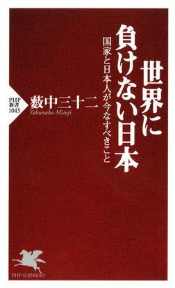 世界に負けない日本 国家と日本人が今なすべきこと-電子書籍