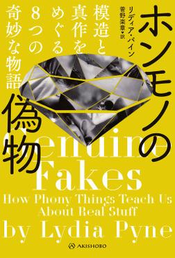 ホンモノの偽物――模造と真作をめぐる8つの奇妙な物語-電子書籍