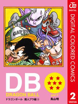 DRAGON BALL カラー版 魔人ブウ編 2-電子書籍