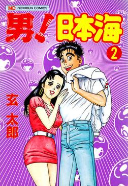 男!日本海 2-電子書籍