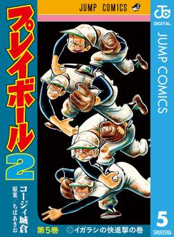 プレイボール2 5-電子書籍
