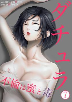 ダチュラ~不倫は蜜と毒7-電子書籍