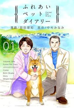 ふれあいペットダイアリー 1-電子書籍