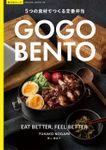 GO GO BENTO -5つの食材でつくる定番弁当-