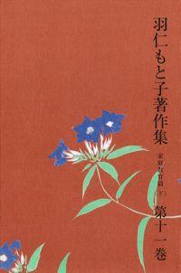 羽仁もと子著作集 第11巻 家庭教育篇(下)