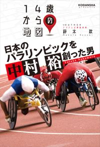 日本のパラリンピックを創った男 中村裕(講談社)