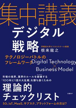 集中講義デジタル戦略 テクノロジーバトルのフレームワーク-電子書籍