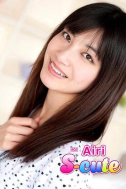 【S-cute】Airi #1-電子書籍