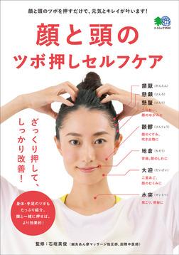 顔と頭のツボ押しセルフケア-電子書籍