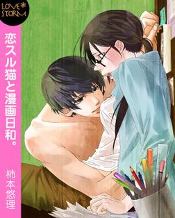 恋スル猫と漫画日和。 LOVE STORM-電子書籍