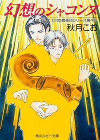 幻想のシャコンヌ 富士見二丁目交響楽団シリーズ 第4部