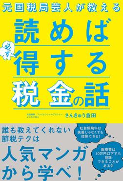 元国税局芸人が教える 読めば必ず得する税金の話-電子書籍