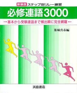 新装版 ステップ別リレー練習 必修連語3000-電子書籍