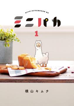 ミニパカ(1)-電子書籍