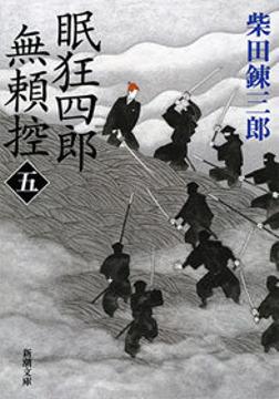 眠狂四郎無頼控(五)(新潮文庫)-電子書籍