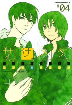 ササメケ(4)-電子書籍