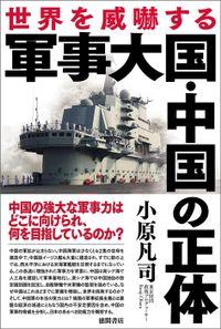 世界を威嚇する軍事大国・中国の正体