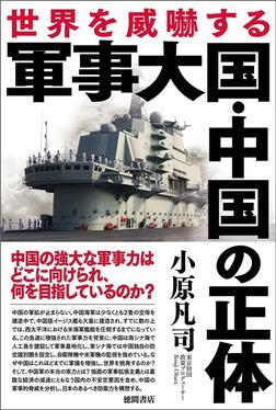 世界を威嚇する軍事大国・中国の正体-電子書籍