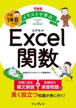 できる イラストで学ぶ 入社1年目からのExcel関数-電子書籍