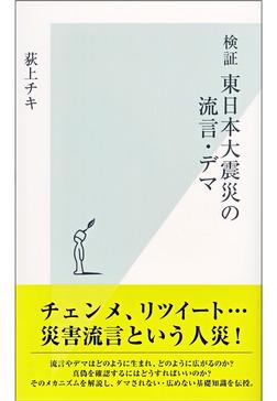 検証 東日本大震災の流言・デマ-電子書籍