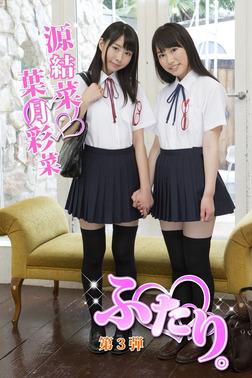 ふたり。Part.3 葉月彩菜 源結菜-電子書籍