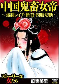 中国鬼畜女帝 ~強制レイプ・斬首・四肢切断~(ストーリーな女たち)