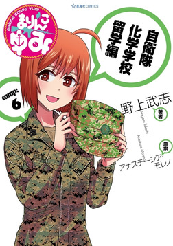 まりんこゆみ(6)-電子書籍