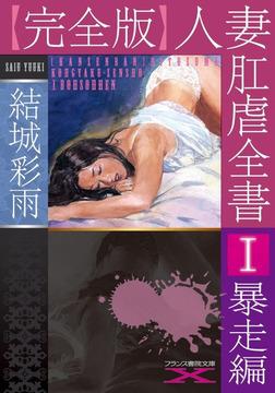 【完全版】人妻肛虐全書Ⅰ 暴走編-電子書籍