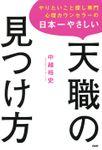 やりたいこと探し専門心理カウンセラーの 日本一やさしい天職の見つけ方