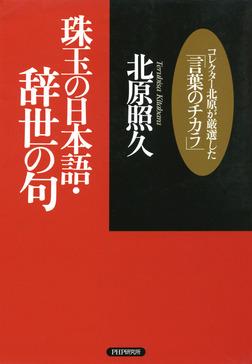 珠玉の日本語・辞世の句 コレクター北原が厳選した「言葉のチカラ」-電子書籍