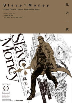 Slave†Money-電子書籍