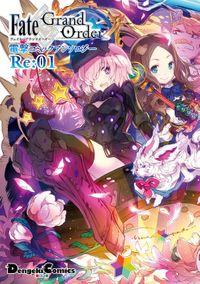 Fate/Grand Order 電撃コミックアンソロジーRe:01