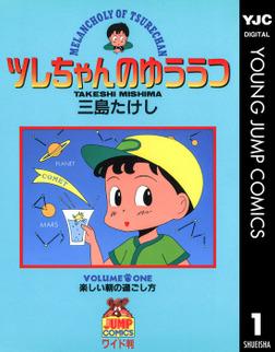 ツレちゃんのゆううつ 1-電子書籍