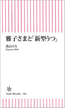 雅子さまと「新型うつ」-電子書籍