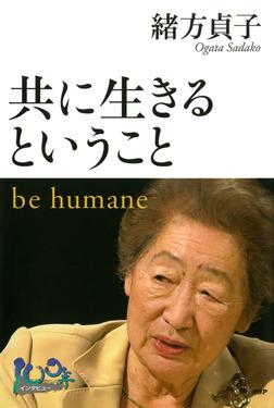 共に生きるということ be humane-電子書籍