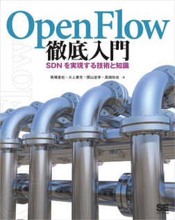 OpenFlow徹底入門 SDNを実現する技術と知識-電子書籍