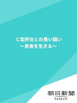 C型肝炎との長い闘い ~患者を生きる~-電子書籍