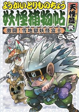 ようかいとりものちょう6-激闘!雪地獄妖怪富士 天怪篇弐-電子書籍