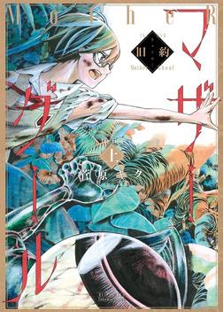 旧約マザーグール(上)【特典ペーパー付き】-電子書籍