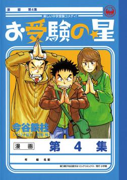 お受験の星(4)-電子書籍