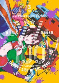 ゾン100~ゾンビになるまでにしたい100のこと~(3)
